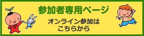 参加者専用ページ